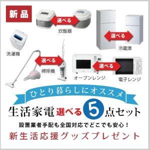 一人暮らし選べる家電セット5点[新品](冷凍冷蔵庫・電子レンジ・クリーナー・炊飯器・洗濯機) ※設置サービス可能(有料)|milltown