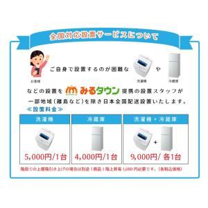 一人暮らし選べる家電セット5点[新品](冷凍冷蔵庫・電子レンジ・クリーナー・炊飯器・洗濯機) ※設置サービス可能(有料)|milltown|19