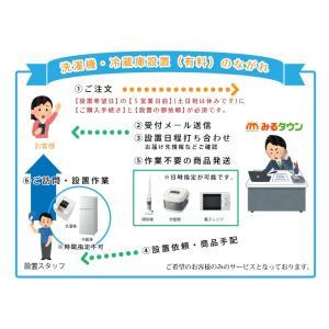一人暮らし選べる家電セット5点[新品](冷凍冷蔵庫・電子レンジ・クリーナー・炊飯器・洗濯機) ※設置サービス可能(有料)|milltown|20