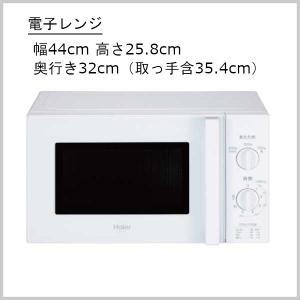 一人暮らし選べる家電セット5点[新品](冷凍冷蔵庫・電子レンジ・クリーナー・炊飯器・洗濯機) ※設置サービス可能(有料)|milltown|08