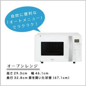 一人暮らし選べる家電セット5点[新品](冷凍冷蔵庫・電子レンジ・クリーナー・炊飯器・洗濯機) ※設置サービス可能(有料)|milltown|10