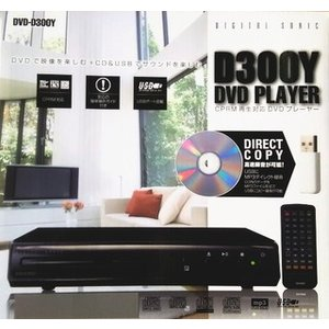 DVDプレイヤー(CD→MP3機能付)CPRM対応 DVD-D300Y ※訳あり・在庫限り[B]