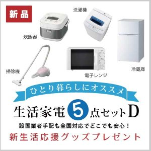 5D新生活家電セット一式[typeD](冷凍冷蔵庫・洗濯機・炊飯器・電子レンジ・掃除機)5点|milltown