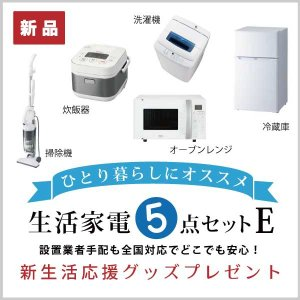 5E新生活家電セット一式[typeE](冷凍冷蔵庫・洗濯機・...