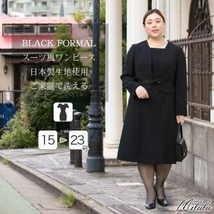 喪服 礼服 レディース 日本製生地 大きいサイズ  ブラックフォーマル ママスーツ 冠婚葬祭  お宮...
