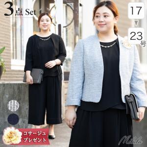 大きいサイズ 卒業式 パンツスーツ 母親  入学式 スーツ ママ レディース ガウチョ 30代 40...