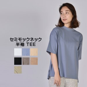 送料無料 天竺 セミモックネック 半袖 TEE Tシャツ  (メール便発送)|mimaca