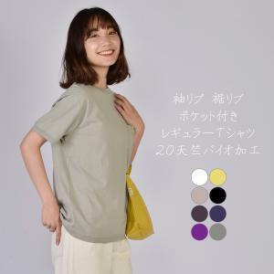 送料無料 袖リブ 裾リブ ポケット付き レギュラーTシャツ20天竺バイオ加工 (メール便発送)|mimaca