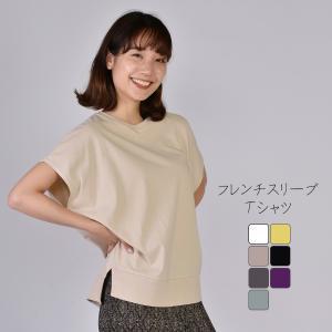 送料無料 裾スリット ワイドシルエット フレンチスリーブ Tシャツ20天竺バイオ加工 (メール便発送)|mimaca