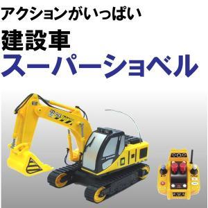 シーシーピー 建設車 重機ラジコン R/C パワーショベル スーパーショベル 27MHz|mimiy