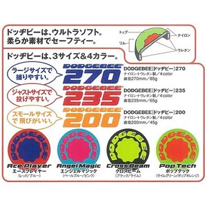 【ドッヂビー235】ジャストサイズで投げやすい!小さくて軽いから遠くまで飛ばせます。持ち運びにも便利...