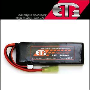 ET1 レッドライン LiPo 11.1V 1400mAh マルイ ミニSサイズ リポバッテリー ET-1 mimiy