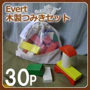 Evert エバート 木製つみき 積み木 30ピース 知育玩具|mimiy