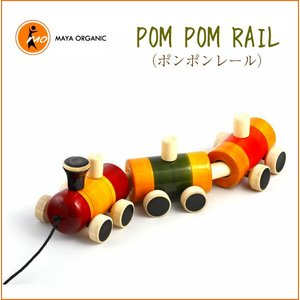 POM POM RAIL(ポンポンレール)MAYA ORGANIC(マヤオーガニック)インドのフェアトレード玩具|mimiy