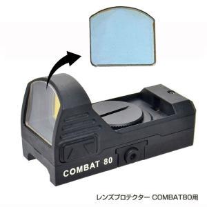 メール便 ネコポス可 あきゅらぼ Accu-Lab レンズプロテクター COMBAT80用 被弾防止 保護 カバー|mimiy