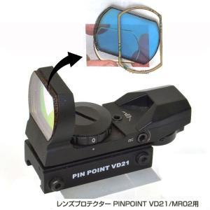 メール便 ネコポス可 あきゅらぼ Accu-Lab レンズプロテクター PINPOINT VD21/MR02用 被弾防止 保護 カバー|mimiy