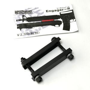 メール便 ネコポス可 戦民思想 20mm レールジョイント Engager-R|mimiy