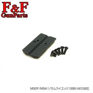 メール便 ネコポス可 F&F GunParts 東京マルイ M92F/M9A1/サムライエッジ GBB/AEG対応 マルチドットサイトアダプター|mimiy