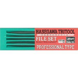 ハセガワ トライツール TT-16 ヤスリセット プロフェッショナルタイプ|mimiy