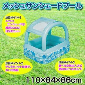 【在庫限り】メッシュサンシェードプール 110cm ブルー ふくらましプール  家庭用プール キッズプール ビニールプール ベビープール|mimiy