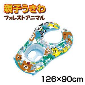 すいかビーチボールプレゼント 親子ウキワ(ボートタイプ) フォレストアニマル 親子 2人用 足穴カーボート ベビーボート うきわ 浮輪 赤ちゃん 大人 浮き輪|mimiy
