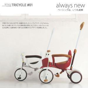 三輪車 iimoTRICYCLE #01 イーモ トライシクル|mimiy