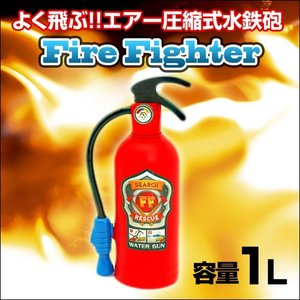 水鉄砲 エアー式 消火器 水鉄砲 ファイヤーファイター ウォータガン 水でっぽう 水ピストル 水てっぽう|mimiy