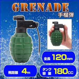 ウォーターガン 手榴弾 飛距離約4m タンク容量180ml 水鉄砲 水てっぽう 水でっぽう|mimiy
