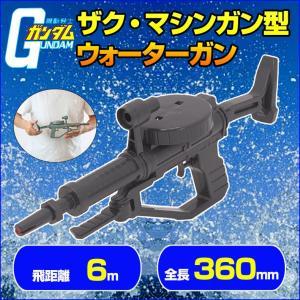 機動戦士ガンダム ザク・マシンガン型ウォーターガン 水てっぽう 水鉄砲 水でっぽう|mimiy