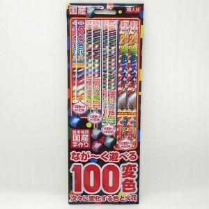 なが〜く遊べる国産ススキ花火だけのセット 100変色|mimiy