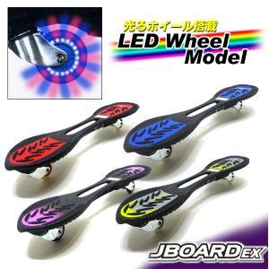 JボードEX ホイールが光る LEDホイールモデル|mimiy