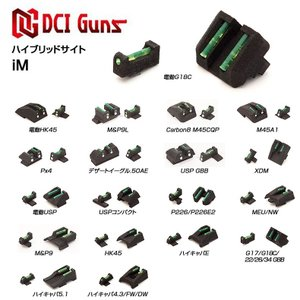 DCI GUNZ ハイブリットサイトV2.0 G17 HICAPA4.3 HICAPA5.1 HK45 M&P9 ハイキャパE 電動G18C MEU USPコンパクト 電USP G18GBB P226|mimiy