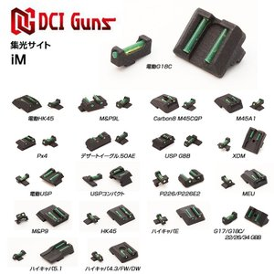 DCI GUNZ 集光サイト G17 HICAPA4.3 HICAPA5.1 HK45 M&P9 ハイキャパE 電動G18C MEU USPコンパクト 電USP G18GBB P226|mimiy