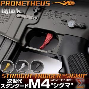ライラクス laylax 次世代 スタンダード M4シリーズ用 ストレートトリガー