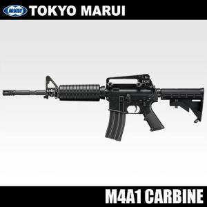東京マルイ M4A1 カービン CARBINE リアルガスブローバックライフル 18歳以上対象 サバイバルゲーム サバゲー 装備 ミリタリー シューティング マッチ|mimiy
