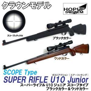 クラウン エアーライフル スーパーライフルU10ジュニア スコープタイプ 10歳以上 対象 mimiy