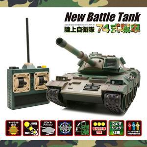 NEW バトルタンク ウェザリング仕様 陸上自衛隊74式戦車