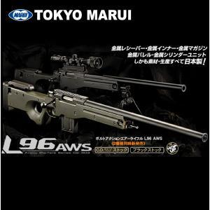 東京マルイ ボルトアクションエアーライフル L96 AWS ブラックストック、L96 AWS O.D.(オリーブドラブ)ストック 対象年齢18歳以上|mimiy