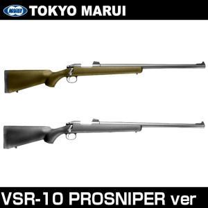 東京マルイ ボルトアクションエアーライフル VSR-10 プロスナイパーバージョン スナイパーライフル 【 対象年齢18歳以上 】|mimiy