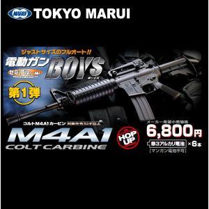 東京マルイ 電動ガン BOYS ボーイズ M4A1カービン 10歳以上 対象 エアガン エアーガン 【代引き不可】 mimiy