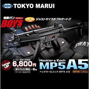 東京マルイ 電動ガン BOYS ボーイズ ヘッケラー&コック MP5 A5 10歳以上 対象 エアガン エアーガン mimiy