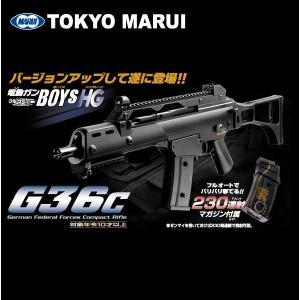 東京マルイ 電動ガン BOYS ボーイズ HG G36C 10歳以上 対象 【代引き不可】 mimiy