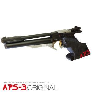 マルゼン 精密射撃ハンドガン APS カップガン APS3 オリジナル  【 対象年齢18歳以上 】【代引不可】|mimiy