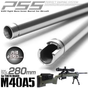 Laylax ライラクス 東京マルイ M40A5用 インナーバレル 内径6.03 280mm PSS|mimiy