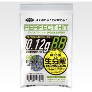 東京マルイ パーフェクトヒット バイオ0.12gBB 800発入|mimiy