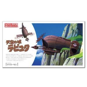 天空の城ラピュタ タイガーモス ファインモールド|mimiy
