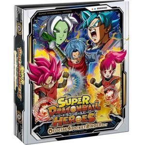スーパードラゴンボールヒーローズ オフィシャル4ポケットバインダーセット mimiy