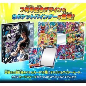 スーパードラゴンボールヒーローズ 9ポケットバインダー超セット (7周年記念デザイン) mimiy