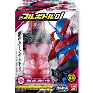 仮面ライダービルド SGフルボトル01 10個入りBOX (食玩)|mimiy