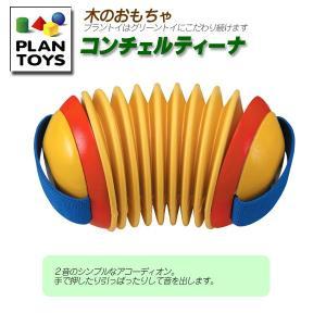 Plantoys プラントイ社 木製玩具 コンチェルティーナ|mimiy